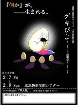 ゲキぴよ〜ひよっこ演劇祭2020〜