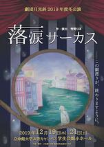 2019年度冬公演『落涙サーカス』