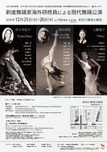 新進舞踊家海外研修員による現代舞踊公演