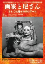 玉川大学芸術学部パフォーミング・アーツ学科 2019年度秋学期演劇公演『画家と尼さん もしくは見せかけのゲーム』