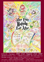 After Ever Happily Ever After 岩手