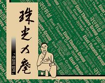 「珠光の庵〜遣の巻〜」韓国語版