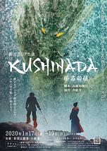 KUSHINADA