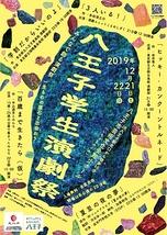 八王子学生演劇祭2019