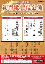 初春歌舞伎公演