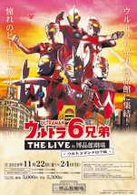 ウルトラ6兄弟 THE LIVE in 博品館劇場 -ウルトラマンタロウ編-