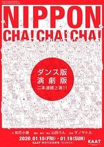 NIPPON・CHA!CHA!CHA!