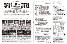 罪と罰(神奈川公演)