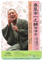 春風亭一之輔 独演会