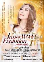 Inner World Evolution インナーワールドエボリューション 内世界の進化 IV~番外編~