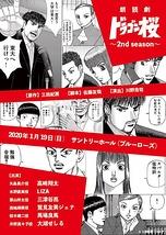 朗読劇「ドラゴン桜~2nd season~」