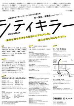 シティキラー【公演中止】