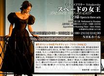 ボリショイ・オペラ 2009年公演《スペードの女王》