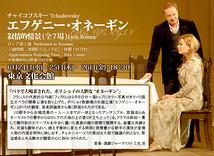 ボリショイ・オペラ 2009年公演《エフゲニー・オネーギン》