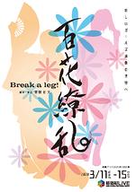 百花繚乱 -Break a leg!-
