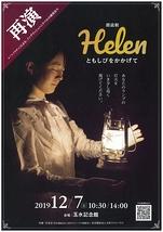 朗読劇「Helen ~ともしびをかかげて~」