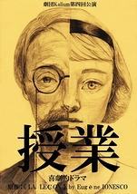 劇団Kalium第4回公演「授業ー喜劇的ドラマー」【公演中止】