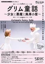 グリム童話~少女と悪魔と風車小屋~