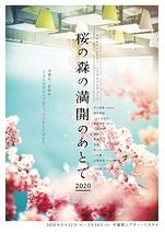 桜の森の満開のあとで(2020)