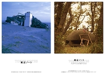 東京ノート・インターナショナルバージョン