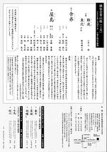 青山能〈1月〉