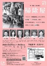 掃除屋【4/4-5公演中止】