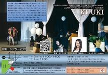 日本×ポーランド共同製作 児童劇「KUUKI」