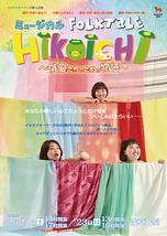 ミュージカル「Folktale HIKOICHI~俳優たちのための物語~」