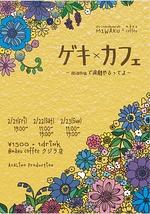 ゲキ×カフェ vol.4