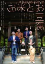 お米とお豆腐(京都公演)
