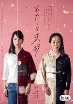 【東京・大阪全公演中止】あたしら葉桜