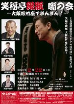 笑福亭銀瓶 噺の会 ~大阪松竹座でぎんぎん!~