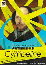 Cymbeline -シンベリン-
