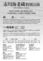 市川海老蔵 特別公演