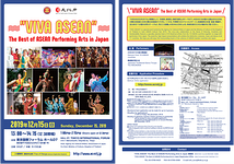 """""""VIVA ASEAN"""" The Best of ASEAN Performing Arts in Japan"""