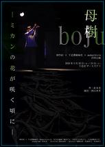 【公演延期】母樹  boju