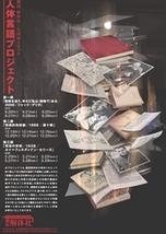 人体言語プロジェクト[第二部]「特権的肉体論/1968/唐十郎」