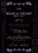 READ to TRUMP~極夜・幻月~