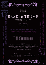 READ to TRUMP~極夜・幻月~
