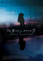 【公演中止】ベター・ハーフ