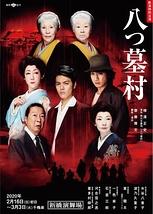 八つ墓村【公演中止(02/28(金) ~ 03/03 (火) )】