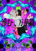 滲む、万華鏡【公演中止】
