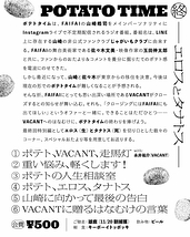 ポテトタイム(終)~エロスとタナトス~