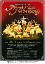 牧阿佐美バレヱ団 クラシックバレエハイライト2009