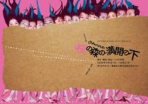 桜の森の満開の下【公演中止(3/5(木) 〜8(日))】