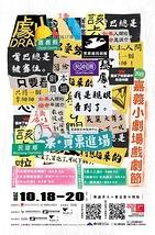 嘉義小劇場節 日本當代讀劇季