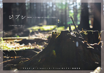 ジプシー 〜千の輪の切り株の上の物語〜