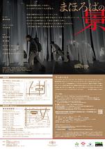 まほろばの景 2020【三重公演中止】