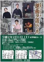 「映画ヲ語ル」の巻