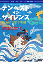 韓日コラボレーション演劇企画『テンペスト イン サイレンス』【公演中止】